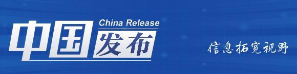 中国发布丨新跨省跨区专项工程输电价格定价办法即将出台-中国网