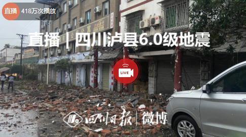 四川泸州6.0级地震直击现场 四川泸州地震直播入口在哪看