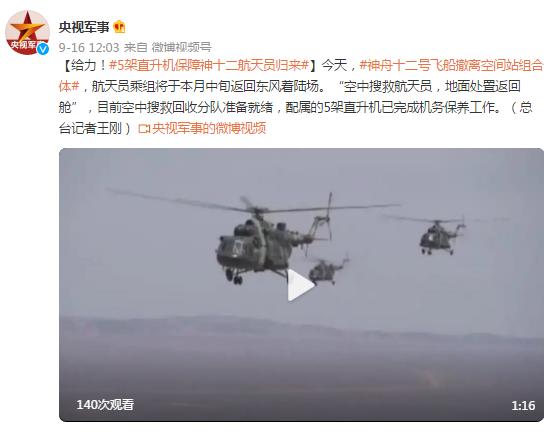 给力!5架直升机保障航天员归来