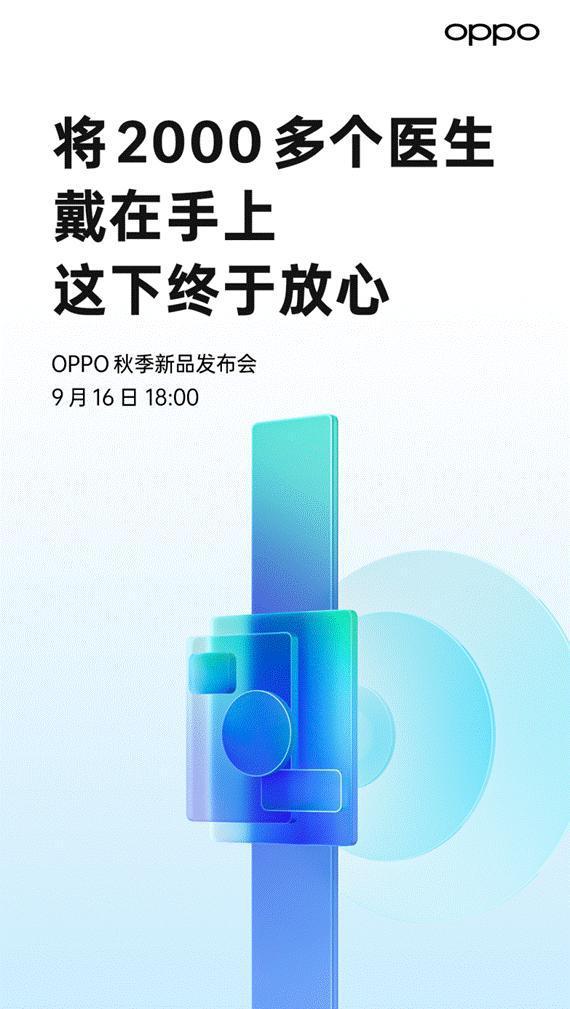 OPPO Watch新品将于9月16日正式发布