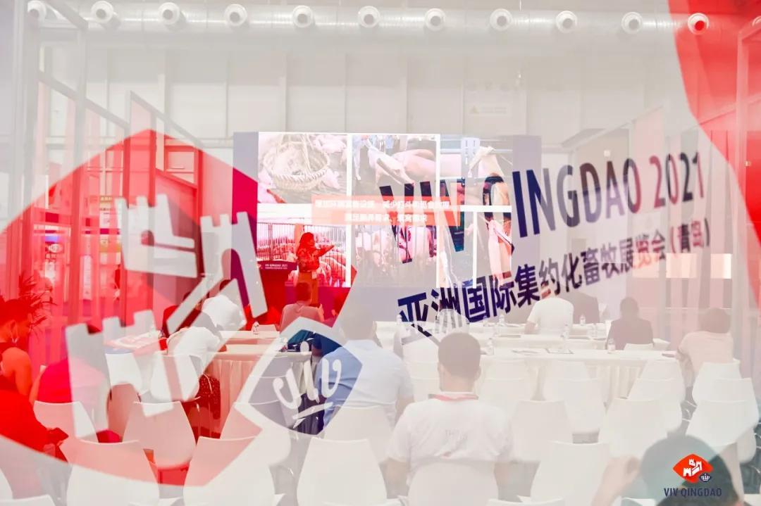 VIV QINGDAO 2021亚洲国际集约化畜牧展览会(青岛)9月15日盛大开幕
