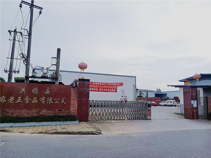 洪雅县麻老五食品有限公司 为社会贡献安全、生态、美味的调味产品