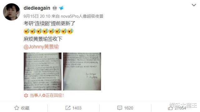 黄景瑜回应误删资料粉丝拿到保研名额:你帮我验证了幸运离不开努力