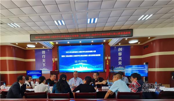 2021年云南省技工院校学生创业创新大赛暨第二届全国技工院校学生创业创新大赛云南省选拔赛在昆举办