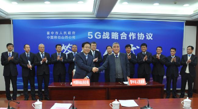 全方位推进5G融合应用 晋中移动添彩市域经济