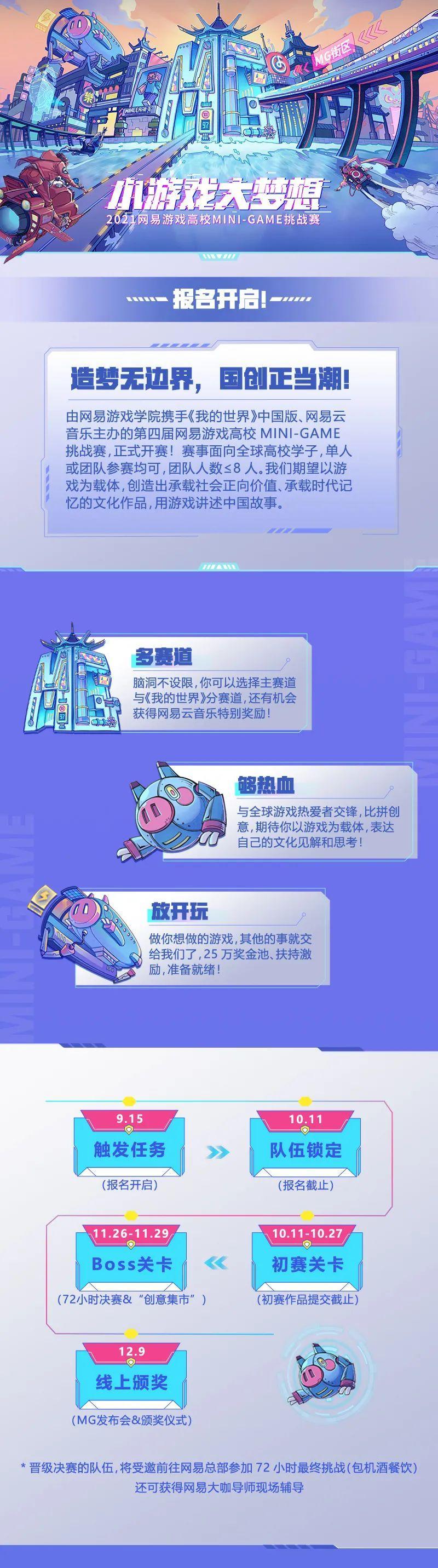 2021网易游戏高校MINI-GAME挑战赛报名开启