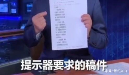 主持人翻车现场:杭州新闻联播时提词机失灵,男主播当场哑声