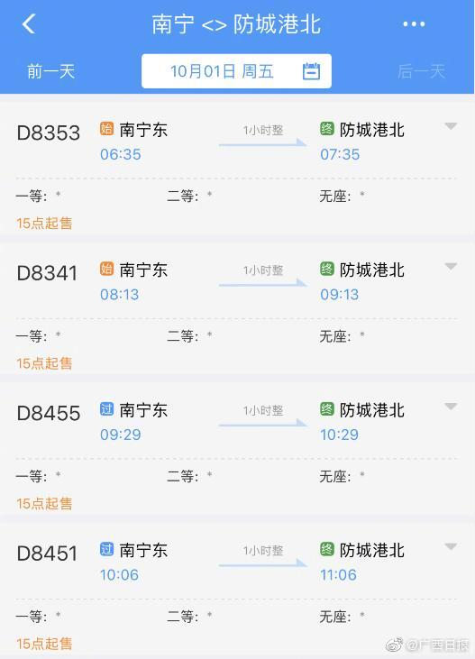 十一火车票广西各站起售时间不同