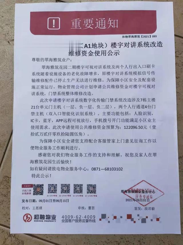 兰亭上锦(二期)小区楼宇门禁系统改造使用维修基金遭业主质疑 物业回应