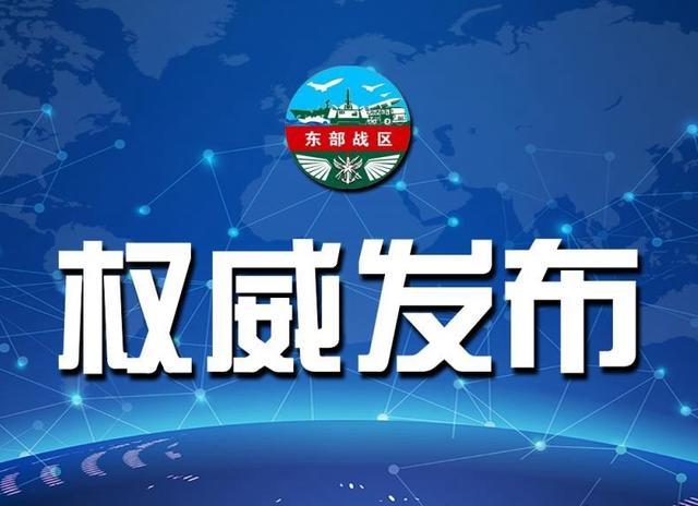 东部战区回应美舰过航台湾海峡:充分说明美方是台海和平稳定破坏者