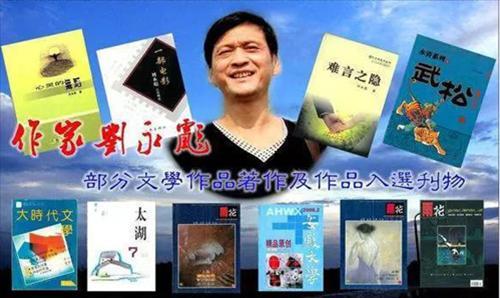 作家刘永彪案回顾:逃亡22年背负4条人命,他的恶再也藏不住了!