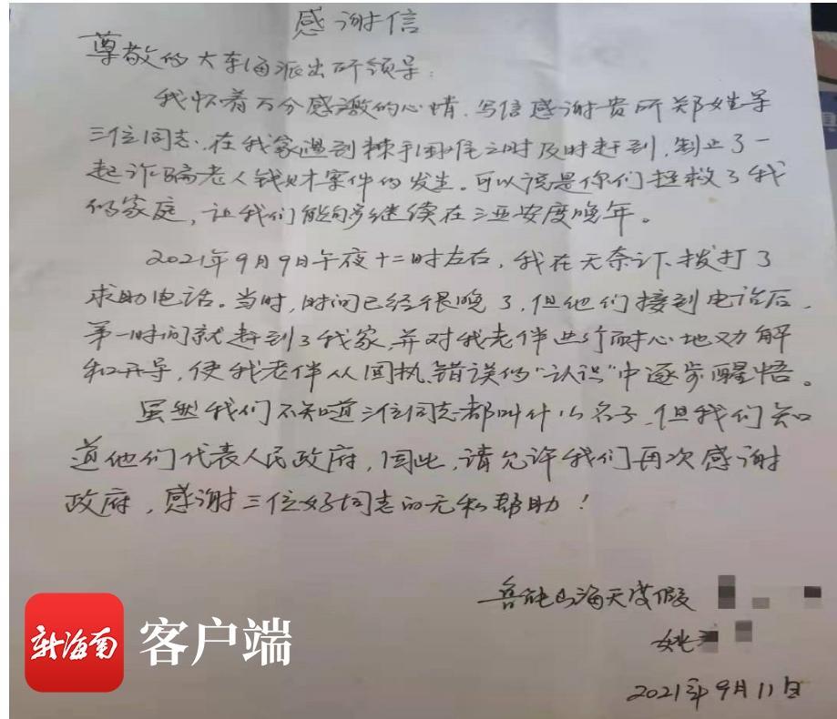 八旬大爷遭遇电信诈骗 七旬奶奶及时报警与三亚警方共同劝阻