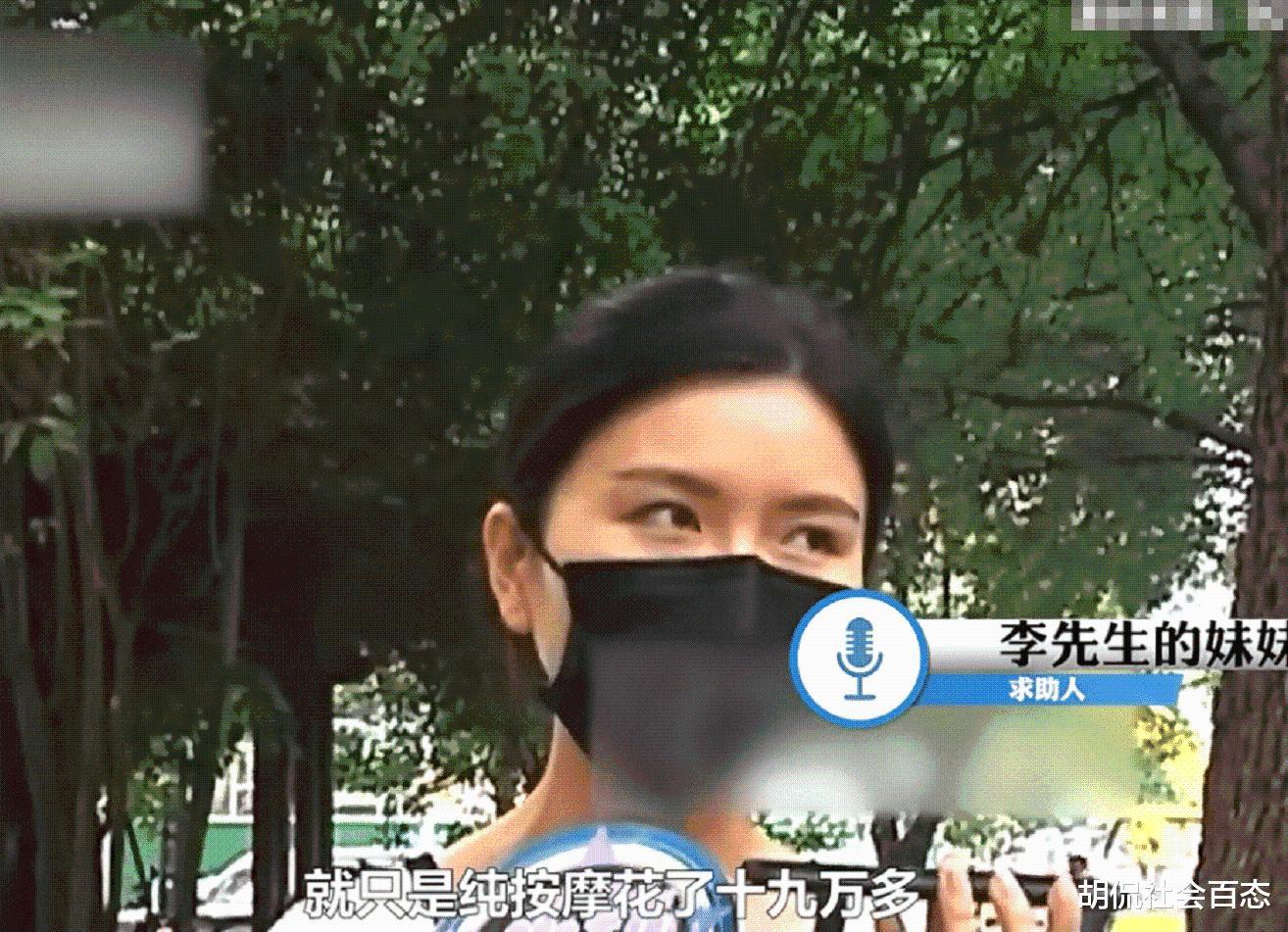 郑州一女子遭遇天价按摩:1小时按摩费用19万元,网友:打劫呢?