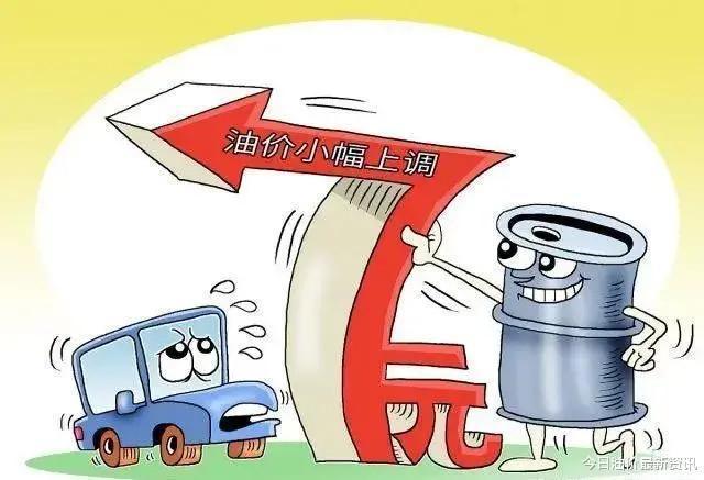 """油价调整汽油均价""""7元/升"""",9月19日,加油站连涨后92、98汽油价"""