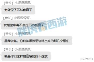 """梦幻西游:猪圈点评菠萝生死战,二狗当前扣字""""玩个鸡毛"""""""
