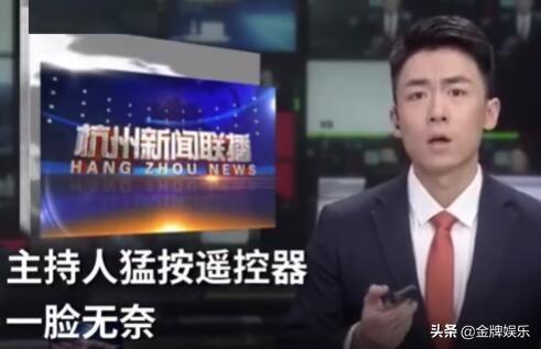 杭州新闻事故最新进展!主持人冬阳的位置被替换