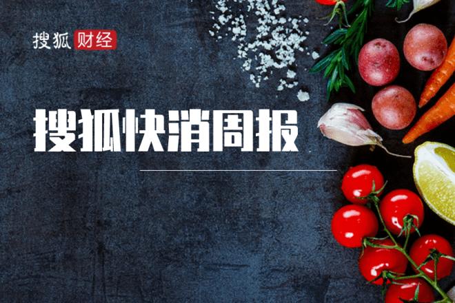 搜狐快消周报|饿了么因不正当竞争被罚;茅台双节投