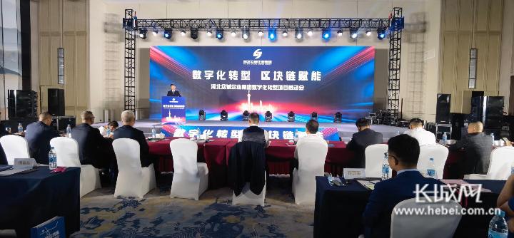 河北众诚企业集团数字化转型启动会举行