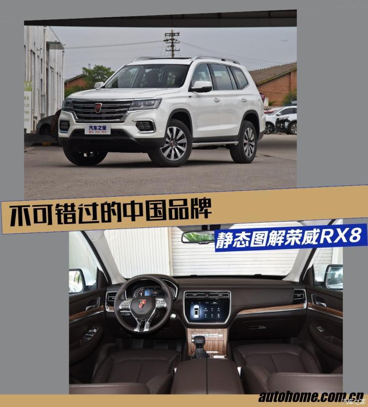 不可错过的中国品牌 静态图解荣威RX8