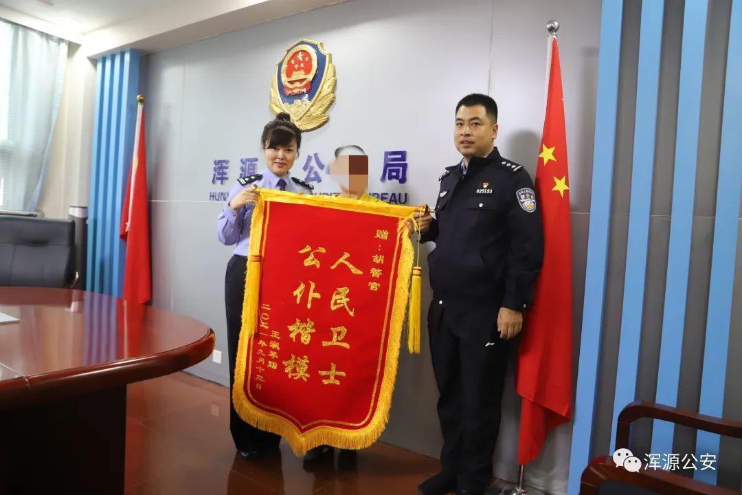 浑源县公安局永安派出所成功找到一名走失人员
