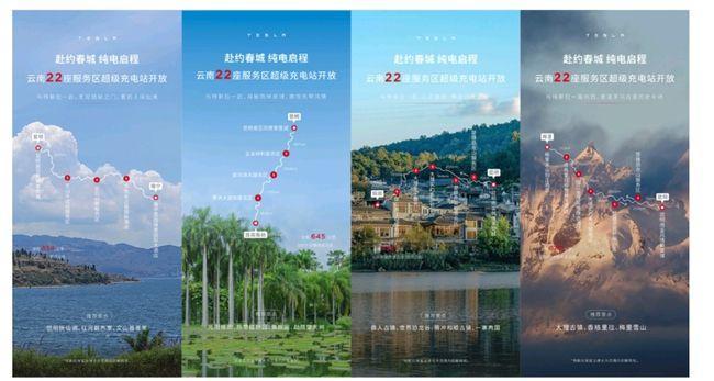 特斯拉开放云南22座服务区超级充电站