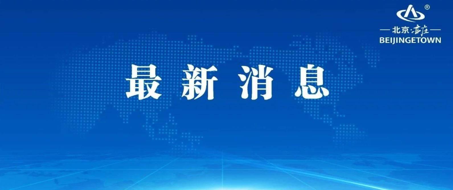 北京等地部分地区有大到暴雨,公安部交管局发布出行提示