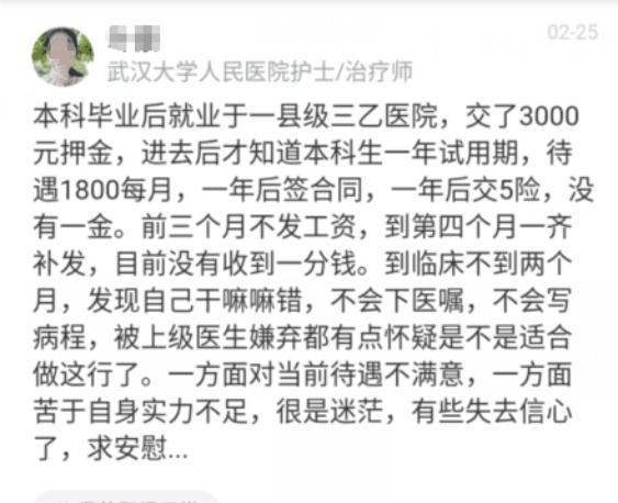 女子交3000元押金入职县级医院,结果工作四个月,到手工资以为看错了
