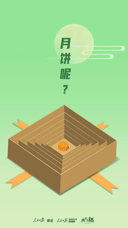 """月饼呢?这个中秋节,对过度包装的""""套娃式""""月饼说不"""