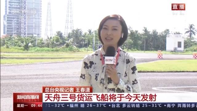 天舟三号货运飞船发射场正在进行哪些工作?一起先睹
