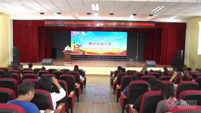 云南蒙自举行新时代公民道德建设主题实践活动