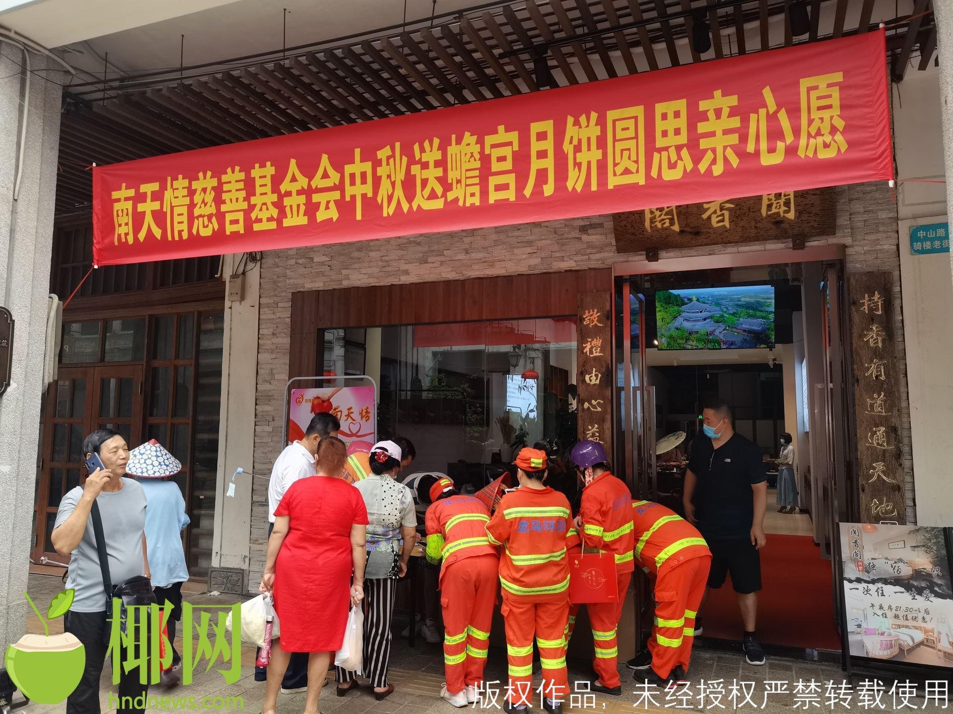 海南省南天情慈善基金会将于21日继续派送280份月