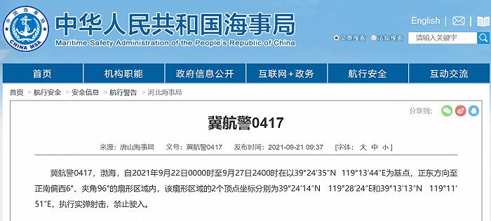 唐山海事局:9月22日至27日,在渤海执行实弹射击