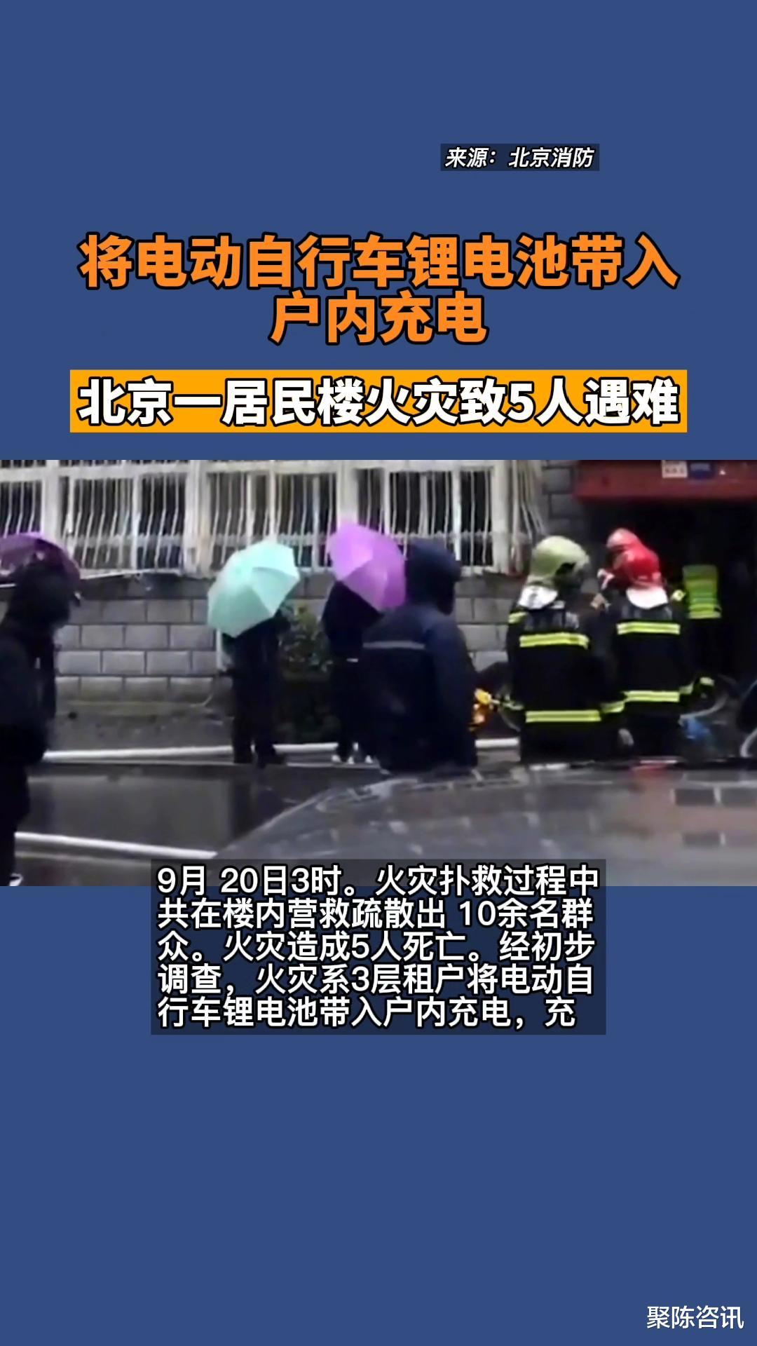 将电动自行车锂电池带入户内充电 北京一居民楼火灾致5人遇难