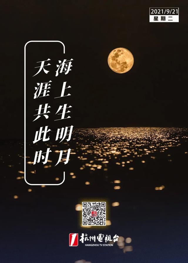 今夜,你在哪里看月亮?中秋节朋友圈可以发这个,收好→