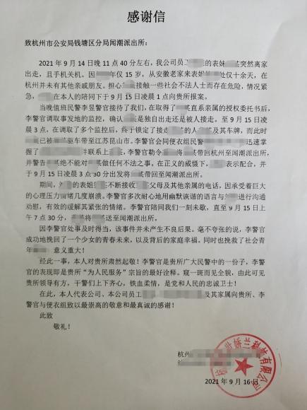 """15岁女孩因""""爱情""""被人带去外省 杭州民警一个"""