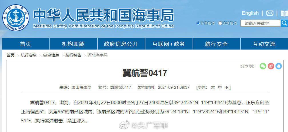 唐山海事局:9月22日至27日渤海部分海域实弹射击,禁入