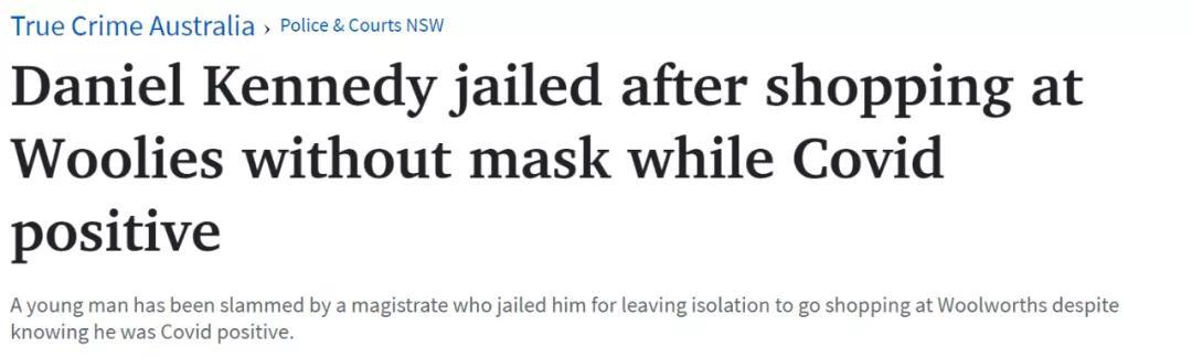 可怕!澳大利亚新州男子确诊后,违规外出逛超市!不戴口罩!被关21天,罚1000刀