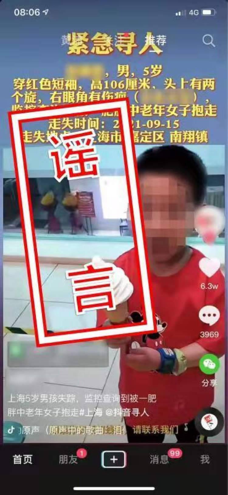 五岁男孩被一中年女子抱走?上海警方:男童在母亲监护之下