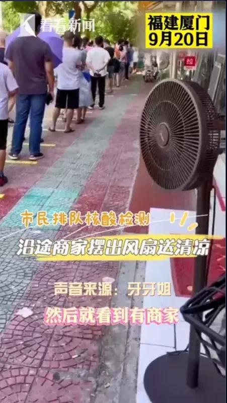 厦门市民排队做核酸检测,沿途商家摆风扇降温
