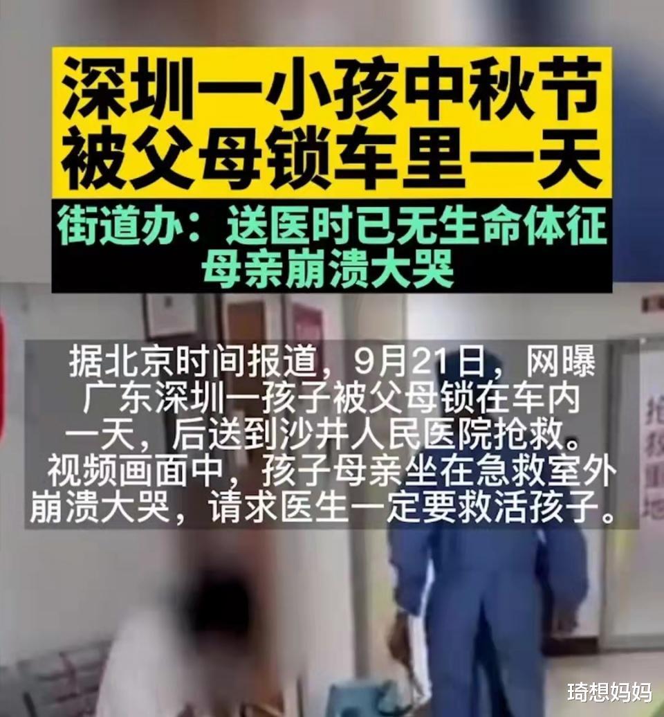深圳一小女孩被锁车内近3小时多,妈妈崩溃大哭,看完好心痛