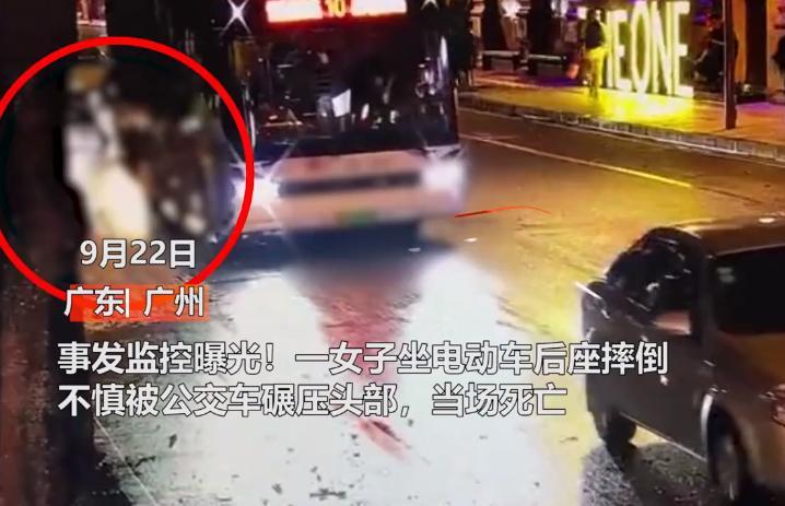 揪心!广州一女子遭公交碾压头部当场身亡