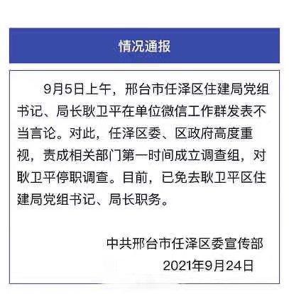 """邢台工作群发""""色情信息""""局长已被免职"""