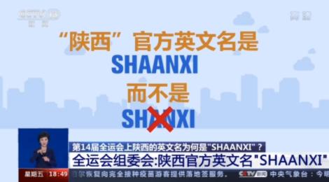 """陕西的英文名为何是""""SHAANXI""""?全运会组委会回应:和山西区分"""