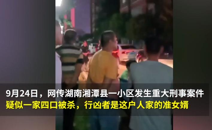 湖南发生灭门惨案,一家4口被害身亡,嫌疑人已落网