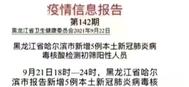 哈尔滨5例初筛阳性人员隐私疑泄露 专家:相关部门需担责