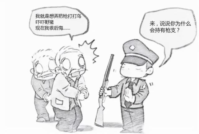 抚州东乡:家中私藏鸟铳,犯法却不自知