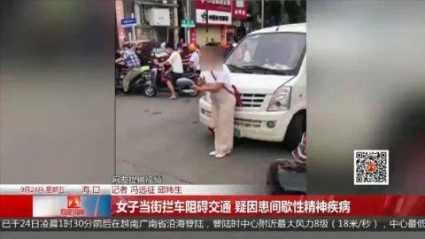 """海口街头!一女子马路""""尬舞""""逼停多辆车,目击者:不是第一次了"""