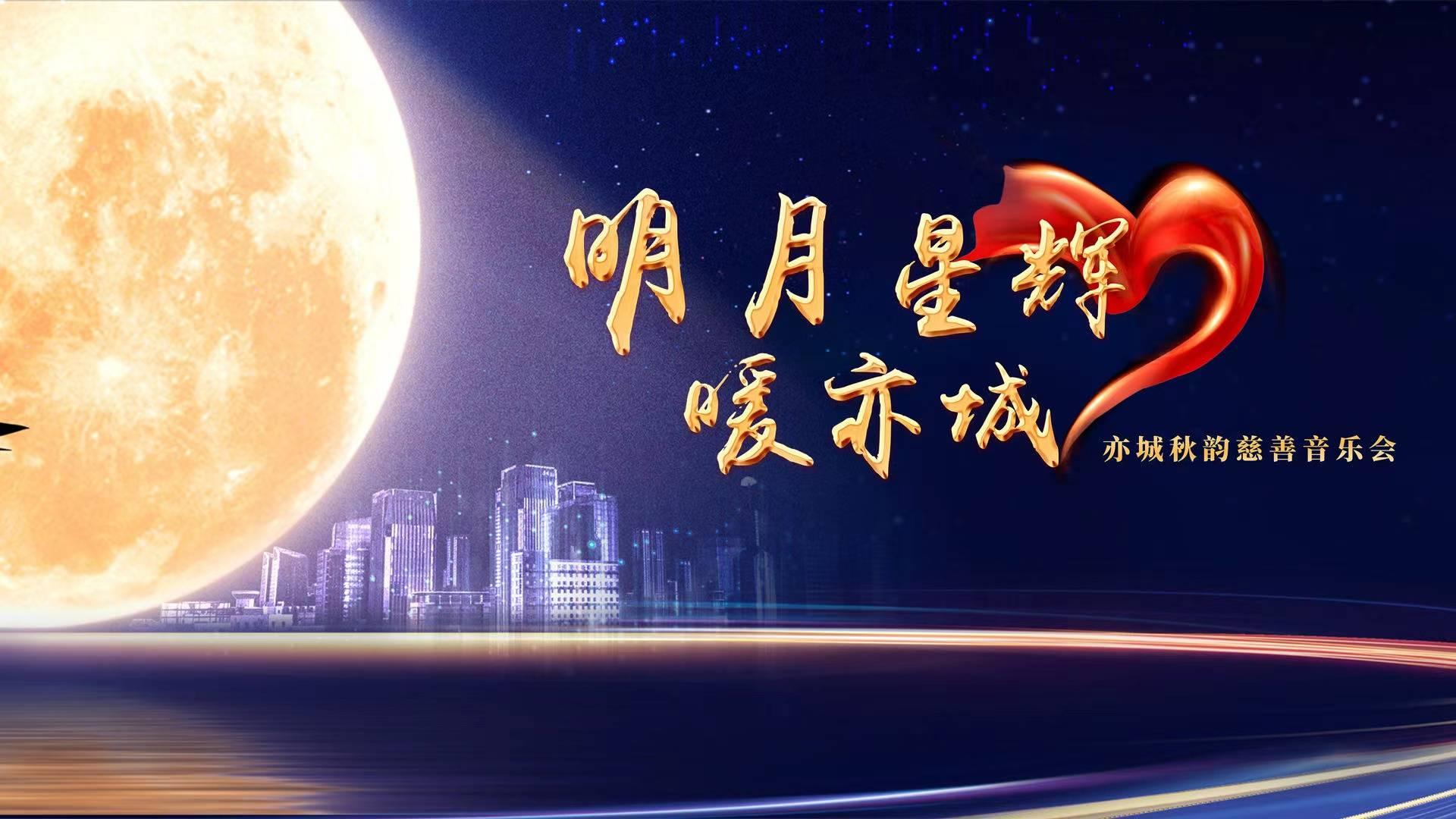 """明晚18:00,""""明月星辉暖亦城""""亦城秋韵慈善音乐会邀您线上观看"""