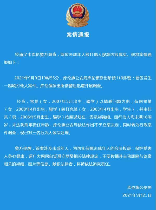 内蒙古库伦警方通报两未成年人殴打一学生:已依法处理