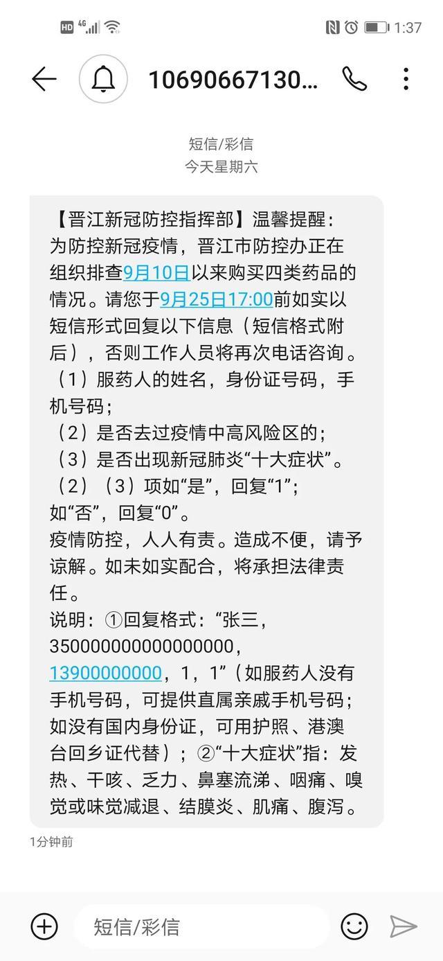 你在晋江吗?这条短信一定要回